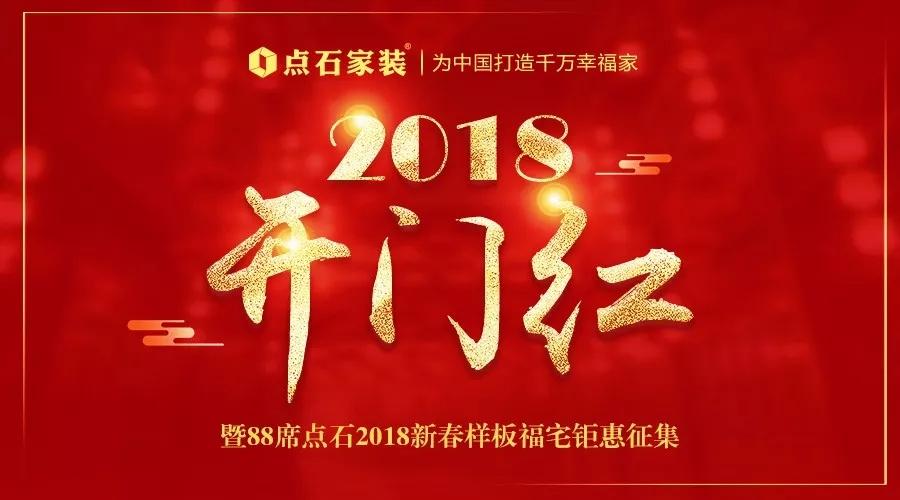 新春头彩 鸿运开年 | 点石2018开门红 感恩献礼!