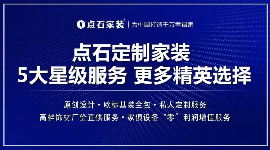 4月1日│点石定制家装新品 全国55店震撼首发