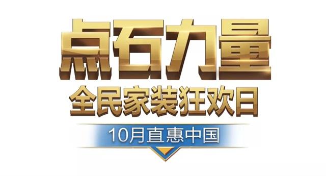 点石力量 | 全民家装狂欢日 十月直惠中国