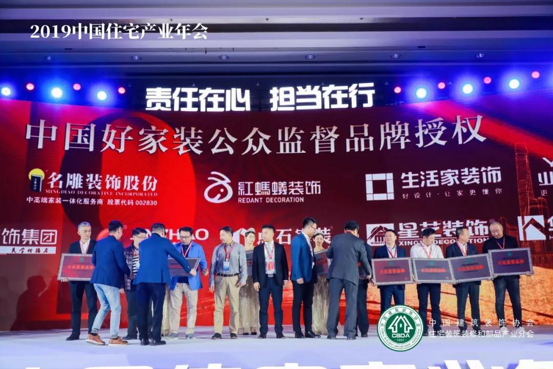 中国好家装促进行动 | 点石入选中装协首批公众监督品牌